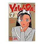 YAWARA! 動画 61話