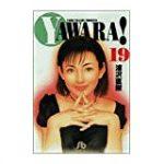 YAWARA! 動画 21話