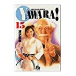 YAWARA! 動画 56話