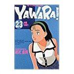 YAWARA! 動画 32話