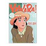 YAWARA! 動画 70話