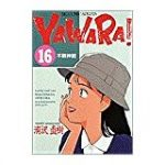 YAWARA! 動画 33話