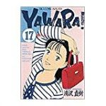 YAWARA! 動画 57話