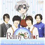 雨色ココア 3期 2話 動画