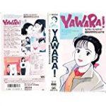 YAWARA! 動画 82話