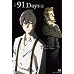 91days 11話 動画