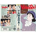 YAWARA! 動画 95話
