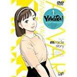 YAWARA! 動画 98話