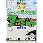 ジャングルの王者ターちゃん 動画 20話