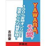 YAWARA! 動画 114話