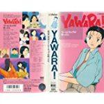 YAWARA! 動画 9話