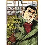 ゴルゴ13 動画 30話