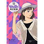 YAWARA! 動画 39話