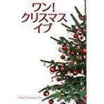 ワン!クリスマスイブ 動画