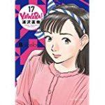 YAWARA! 動画 43話