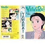 YAWARA! 動画 94話