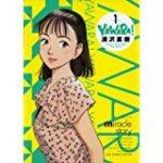 YAWARA! 動画 1話