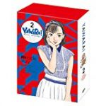 YAWARA! 動画 4話