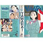 YAWARA! 動画 85話