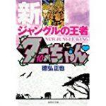ジャングルの王者ターちゃん 動画 46話