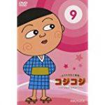 コジコジ 動画 54話
