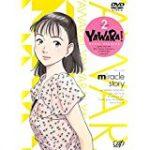 YAWARA! 動画 110話