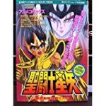 聖闘士星矢 動画 53話