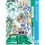 聖闘士星矢 動画 74話