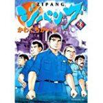 ジパング 動画 10話