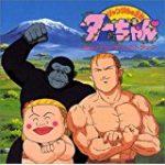 ジャングルの王者ターちゃん 動画 50話