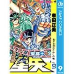 聖闘士星矢 動画 110話
