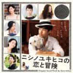 ニシノユキヒコの恋と冒険 動画