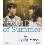 500日のサマー 動画