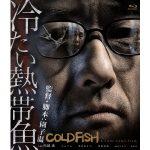 冷たい熱帯魚 動画