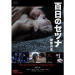 百日のセツナ 禁断の恋 動画