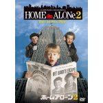 ホームアローン2 動画