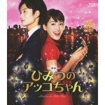 ひみつのアッコちゃん 映画 動画 視聴