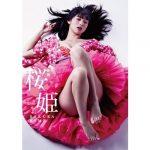 桜姫 映画 無料
