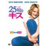 25年目のキス 動画