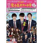 男子高校生の日常 映画 無料