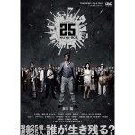 25 NIJYU-GO 動画