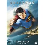 スーパーマンリターンズ 動画