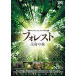 フォレスト 生命の森 動画