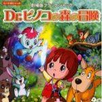 ピノコの森の冒険 動画