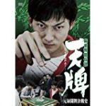 麻雀飛龍伝説 天牌3 動画