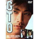GTO 映画 無料