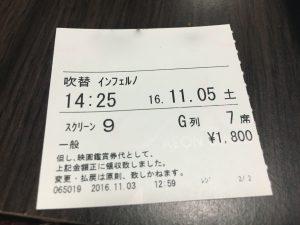 インフェルノ チケット