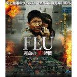 FLU 運命の36時間 動画