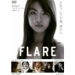 Flare フレア 動画