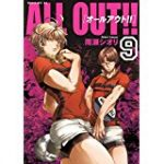 ALL OUT 動画 8話